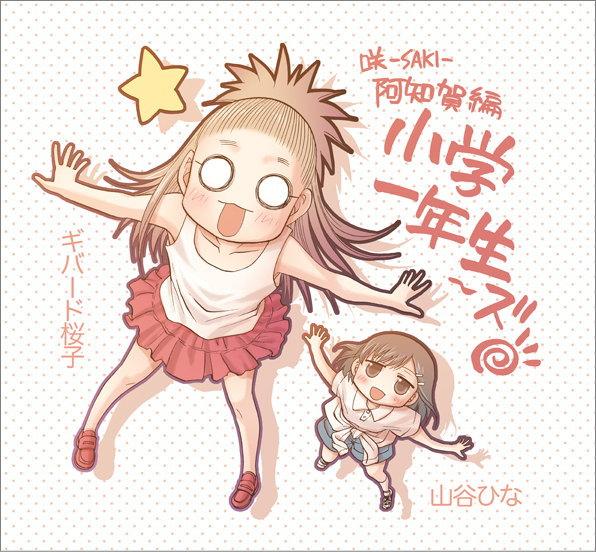 11_9_19_sa_syouichi1